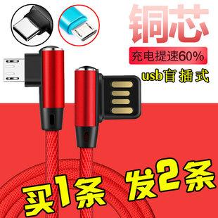 手游安卓弯头数据线加长2m华为小米魅族360手机充电器Typec快充2A