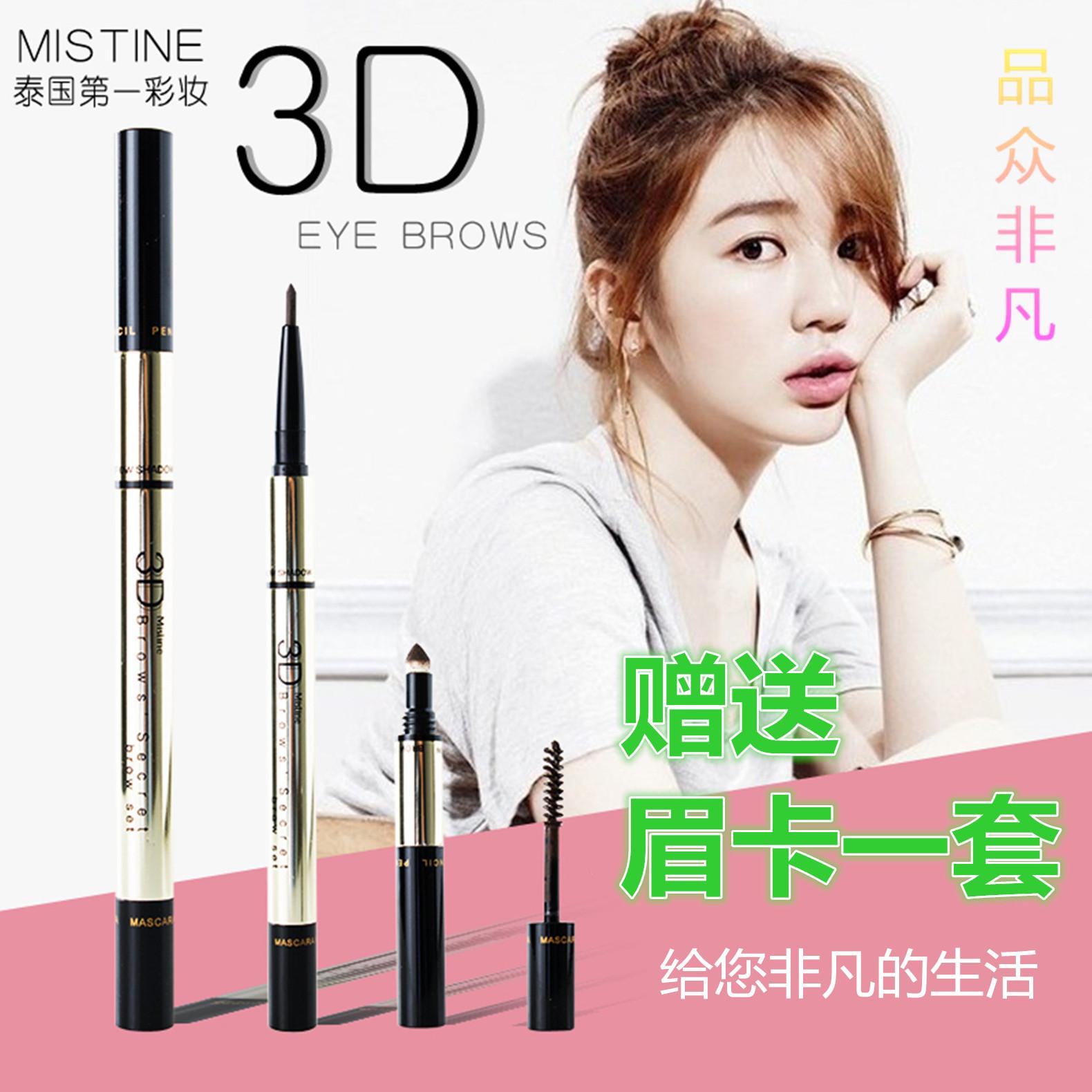 Mistine Mistine3D mistine 3d 3d