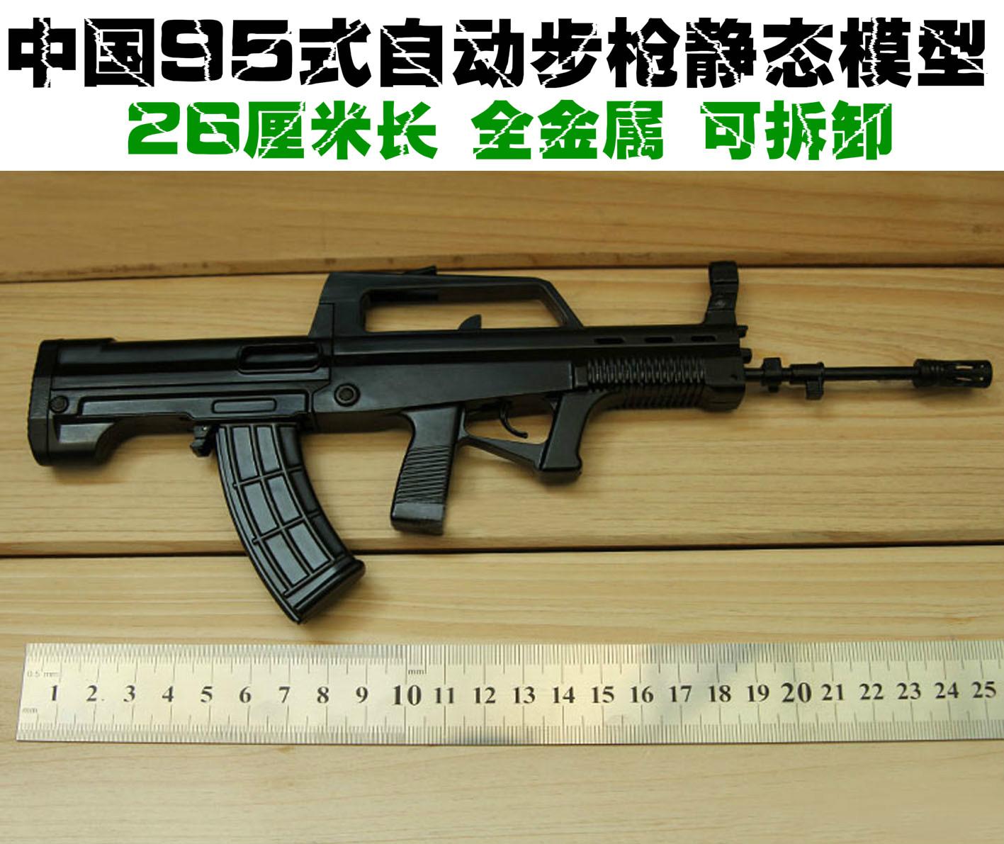 Военные игрушки для детей The type 95 rifle 95 26 95