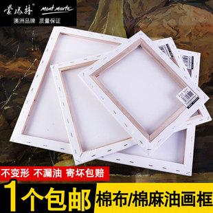 蒙玛特 空白油画框批发棉麻亚麻油画布板颜料画框油画板丙烯内框