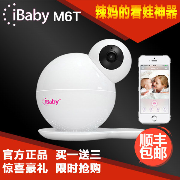 Детский монитор Ibaby Monitor M6T free shipping shenzhen 3 7v 200mah rechargeable li polymer battery 501240 with buletooth headset