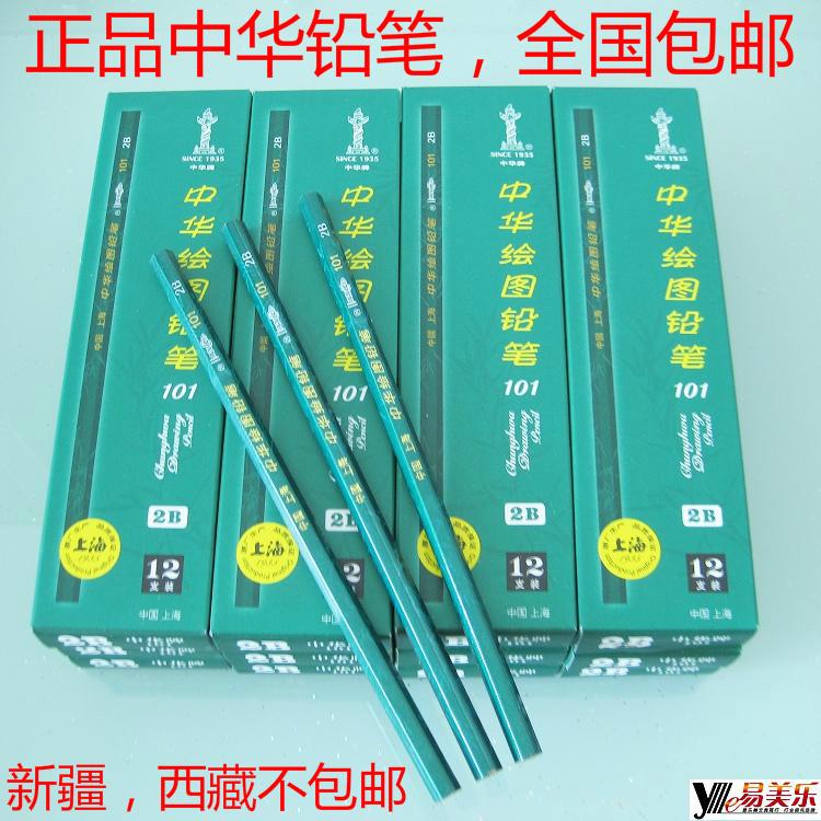 набор-карандашей-china-2b