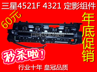 Комплектующие для принтеров Samsung 4521 4321 4521F PE220 200S free shipping jc92 01726d 95% new original formatter board for sumsung scx 4521f 4521f 3 pin printer part on sale