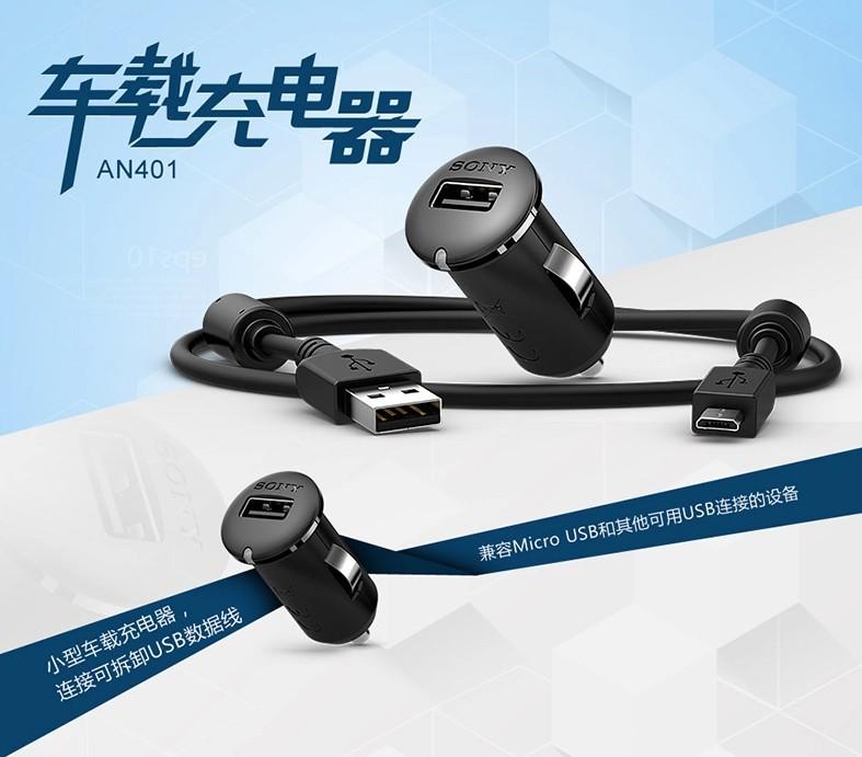 зарядка для телефона Sony  AN401 MicroUSB Xl39H L39H L39T/U