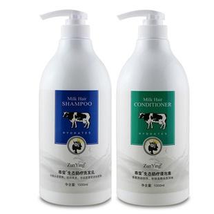 牛奶洗发水护发素1000mlX2