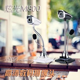 炫光 M-800高清电脑摄像头带麦克风话筒免驱动台式笔记本家用视频