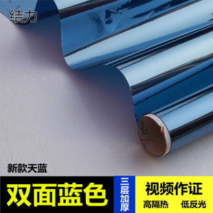 结力双面蓝色玻璃贴膜窗户隔热防晒防爆膜阳台移门贴纸家用弱反光