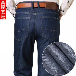 冬季中年加绒牛仔裤男高腰直筒宽松秋冬款中老年加厚爸爸大码新款