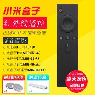 原装小米盒子遥控器1代2代3代MDZ-05/06/09/16-AA通用小米电视123