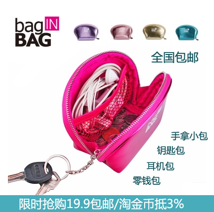 Косметичка Bag in bag