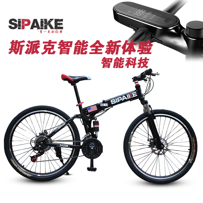 Горный велосипед Sipaike spkzn1 26 21