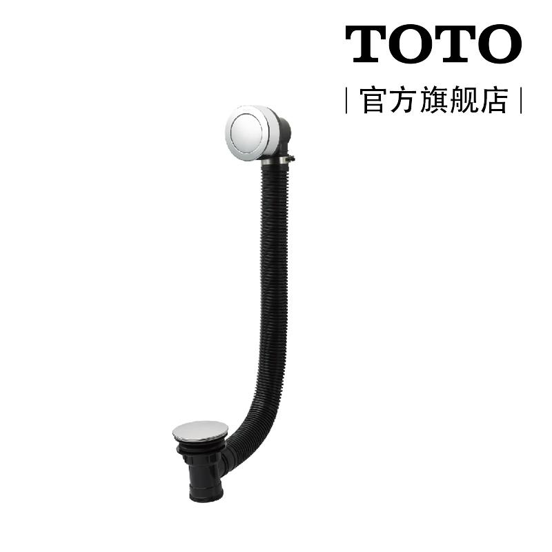 TOTO卫浴浴缸配件按启下水器DB503R-2A