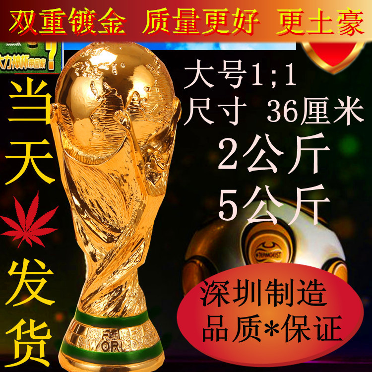 фанатская атрибутика Brazil World Cup trophy 2014 world s best sister trophy 7
