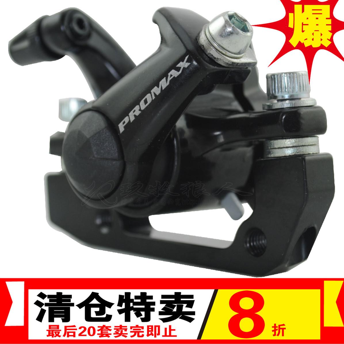 Тормоза для велосипеда Leach DC320 PROMAX