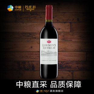中粮名庄荟 澳大利亚奔富洛神赤霞珠干红葡萄酒红酒单支