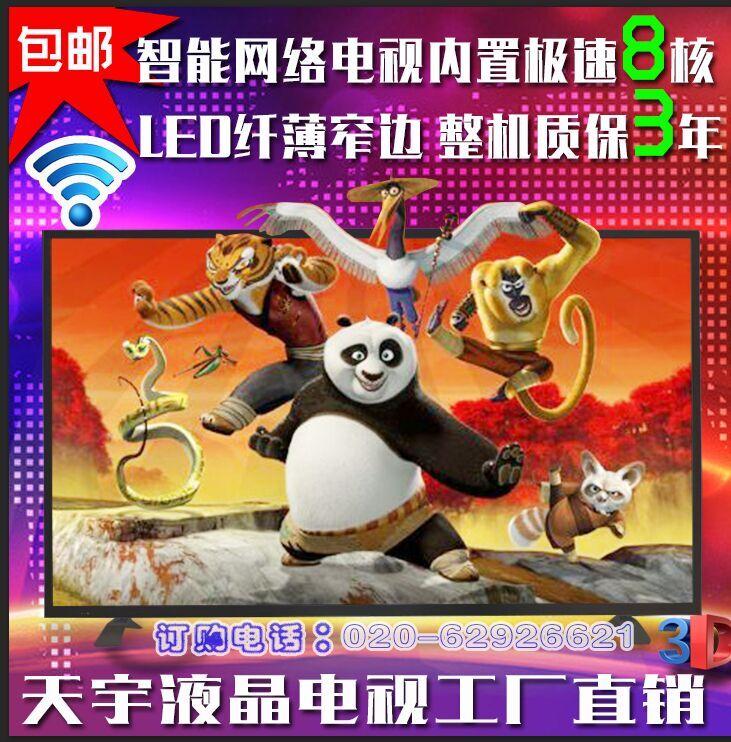 LED-телевизор OTHER  50 55 60 65 75 80 3D led телевизор erisson 40les76t2