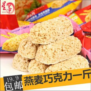 【星蒂_宜缘燕麦巧克力】500g麦片巧克力喜糖果酥散装大礼包一斤