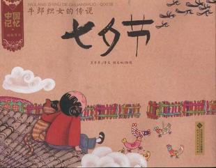 牛郎织女的传说:七夕节  绘本 正版