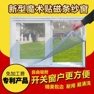 定做家用沙窗隐形自粘自装磁性铁磁条魔术贴纱窗纱网纱门帘可拆卸