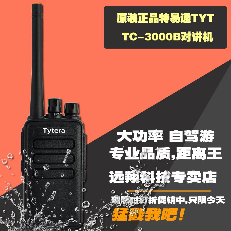 Рация   TC-3000B 8W 50