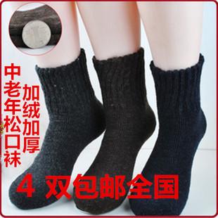 中老年人松口袜男加绒加厚羊毛袜女秋冬季中筒纯棉防臭短毛线袜子