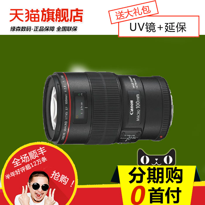 SLR объектив   UV Canon/EF 100mm F/2.8l IS USM slr объектив 18 135isstm eos700d 70d