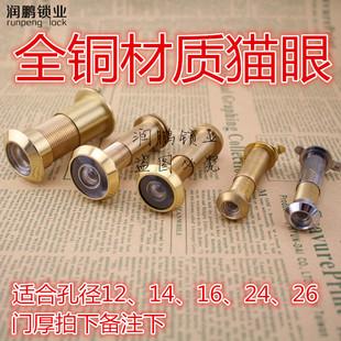 【门配】 全铜猫眼 清晰 尺寸齐全 12、14、16、24、26管径