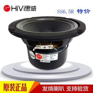 惠威6.5寸中低音喇叭 发烧原装扬声器 hifi音箱中音喇叭 SS6.5R