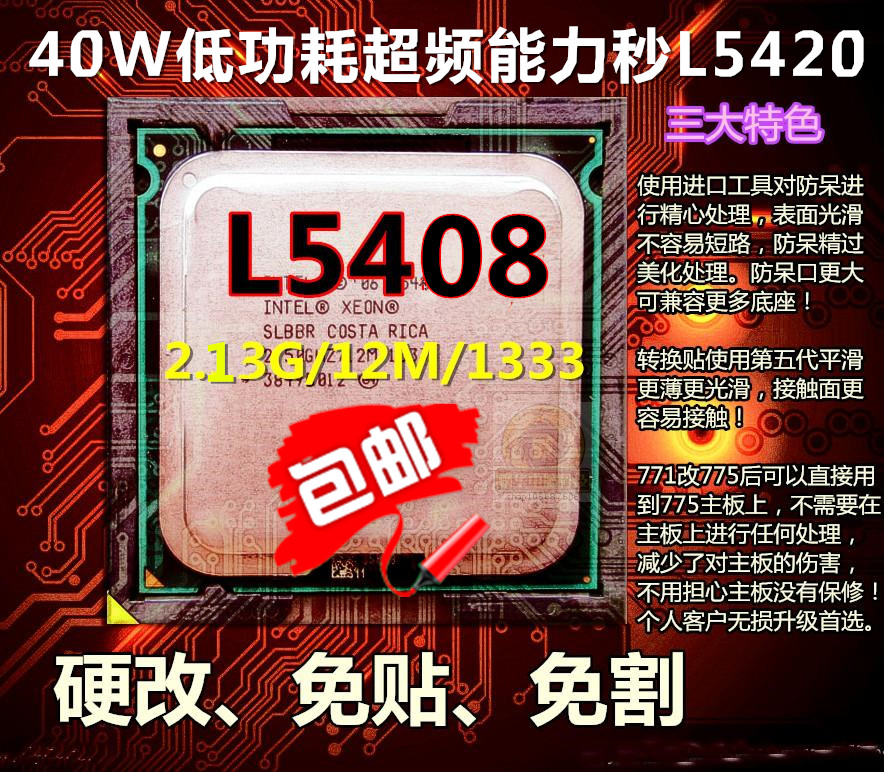 Процессор Intel 775 CPU L5408 2.13g 40W 3G L5420 процессор other e5450cpu co 771 3 0g l5420 e5440