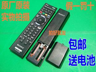 原装索尼电视遥控器 通用KDL-46EX520 KDL-46CX520 KDL-40CX520等