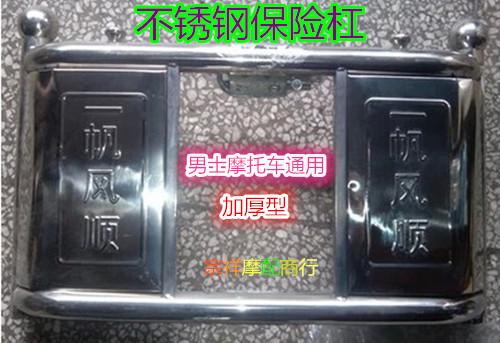 дуги безопасности для мотоцикла ybr125k Дуги безопасности для мотоцикла   60CM