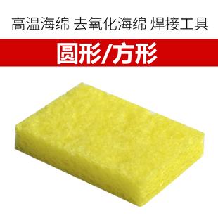 伊莱科高品质高温海绵电烙铁套餐去氧化专用海绵焊接工具维修专用