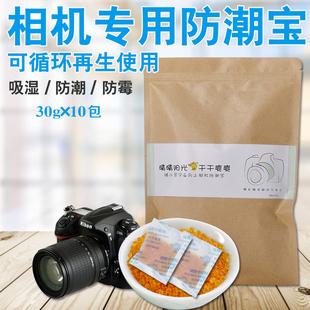 干将相机专用防潮宝除湿盒硅胶变色干燥剂吸湿除湿剂30克*10包