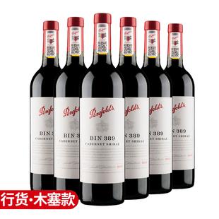 奔富389/BIN389赤霞珠西拉干红葡萄酒6支装penfolds澳洲原瓶进口