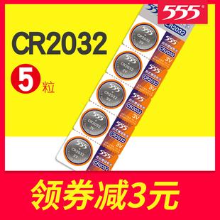 555纽扣电池cr2032小米盒子汽车钥匙遥控器体重电子秤3v手表电池