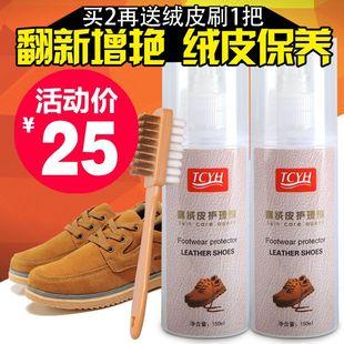 TCYH翻绒皮护理剂翻毛皮雪地靴清洁喷剂鞋粉反绒磨砂皮鞋油打理液