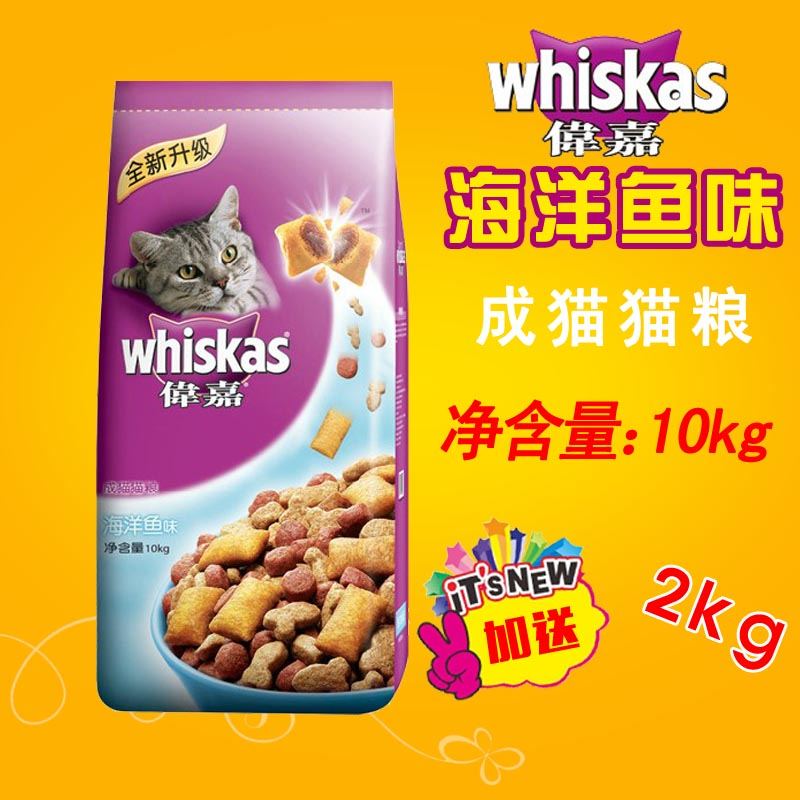 Whiskas 29 10kg 2kg 12kg whiskas temptations hearty beef flavour treats for cats