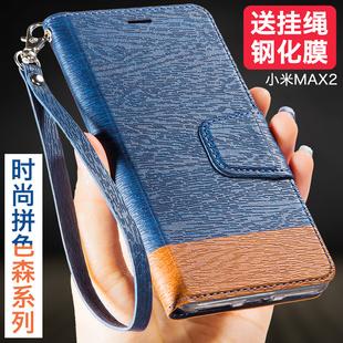 小米max2保护套男小米max手机壳翻盖式皮套女全包硅胶防摔6.44寸