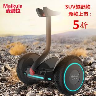 麦酷拉 成人智能电动平衡车双轮两轮体感代步车扭扭车越野思维车