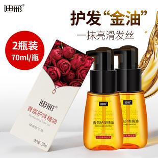 迪彩玫瑰护发精油70ml×2瓶卷发直发修复干枯毛躁免洗润发膜素