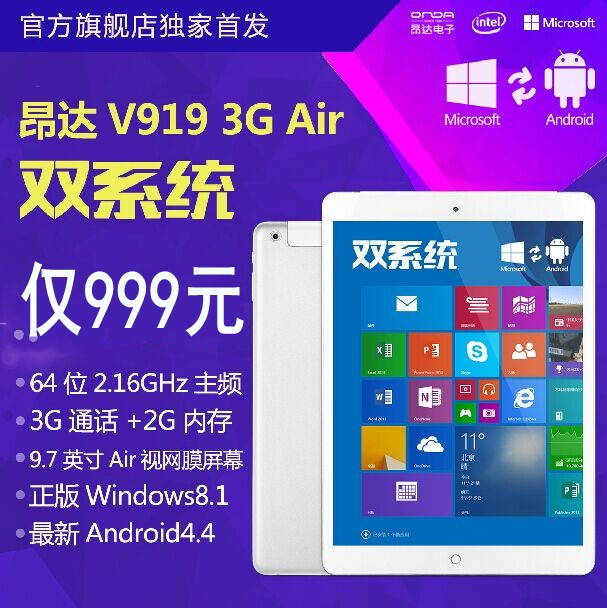 Планшет Onda ]/V919 3G Air WIFI 32GB Win8 onda v919 air v919 air ch v919 air 3g protective leather case blue
