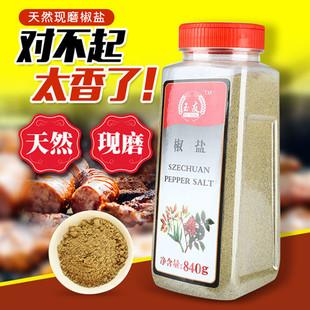 椒盐粉批发840g瓶装烧烤料