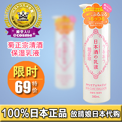 Chrysanthemum authentic  COSME 380ML sundari 10ml cosme