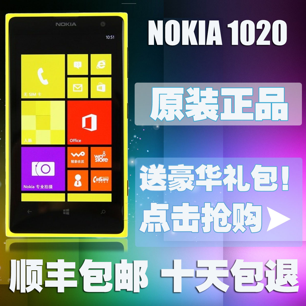 где купить  Мобильный телефон Nokia  1020 Lumia WP8 4100W  дешево