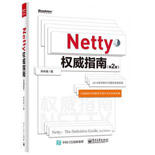 现货正版 Netty权威指南 第2版 Netty架构剖析 java Nio入门知识 Netty开发技术 netty编解码框架定制教程书 架构师软件开发书籍