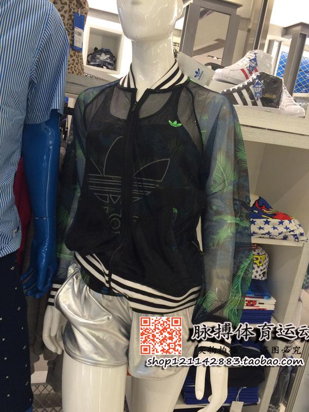 Спортивная ветровка Adidas  S20013