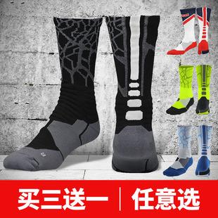 春夏专业篮球袜精英袜加厚保暖毛巾袜高帮运动长袜跑步袜男女袜子