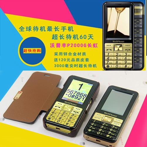 Мобильный телефон Well phone WP 2015 WP2000G wp admin