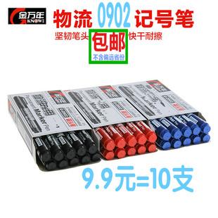 包邮金万年G-0902物流油性记号笔 大头笔  箱头笔 10支盒装