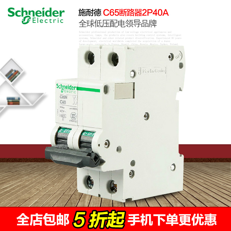 Автоматический выключатель Schneider electric  C65 2P40A C65N dhl eub 5pcs new original for schneider c65n 4p c32a breaker 15 18